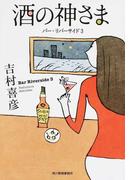 酒の神さま (ハルキ文庫 バー・リバーサイド)