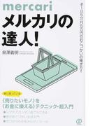 メルカリの達人! #1日5分月5万円のおこづかいの稼ぎ方!!