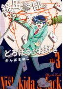 錦田警部はどろぼうがお好き 3 新装版 (少年サンデーコミックススペシャル)