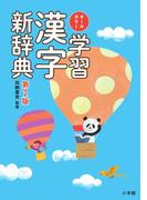 オールカラー学習漢字新辞典 第2版