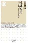 沖縄報道 日本のジャーナリズムの現在 (ちくま新書)
