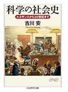科学の社会史 ルネサンスから20世紀まで (ちくま学芸文庫 Math & Science)