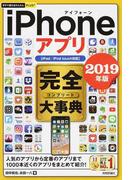 iPhoneアプリ完全大事典 iPad/iPod touch対応 2019年版 (今すぐ使えるかんたんPLUS+)