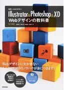世界一わかりやすいIllustrator & Photoshop & XD Webデザインの教科書 CC対応
