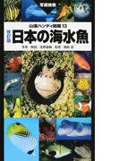 日本の海水魚 写真検索 改訂版 (山溪ハンディ図鑑)