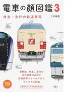 電車の顔図鑑 3 特急・急行の鉄道車両 (旅鉄BOOKS)