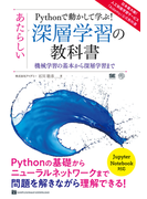 Pythonで動かして学ぶ!あたらしい深層学習の教科書 機械学習の基本から深層学習まで 日本最大級!人工知能学習サービス「Aidemy」公式教科書 (AI&TECHNOLOGY)