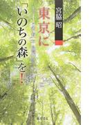 東京に「いのちの森」を!