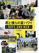 【オンデマンドブック】『君と僕らの夏ハワイ ~BOYS AND MEN~』平松賢人責任編集ver. (BOYS AND MEN)