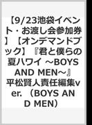 【9/23池袋イベント・お渡し会参加券】【オンデマンドブック】『君と僕らの夏ハワイ ~BOYS AND MEN~』平松賢人責任編集ver. (BOYS AND MEN)