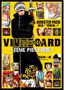 "VIVRE CARD〜ONE PIECE図鑑〜 BOOSTER PACK 集結!""超新星""!! (ジャンプコミックス)"