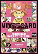 VIVRE CARD〜ONE PIECE図鑑〜 BOOSTER PACK 砂の王国・アラバスタの精鋭!! (ジャンプコミックス)