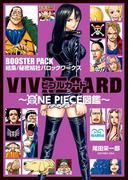 VIVRE CARD~ONE PIECE図鑑~ BOOSTER SET 結集!秘密結社バロック・ワークス