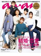 anan (アンアン) 2018年 9月5日号 No.2116 [結婚・恋愛【どうしよう】問題]