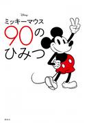ミッキーマウス90のひみつ