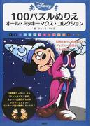 Disney 100パズルぬりえオール・ミッキーマウス・コレクション