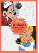 Disney 100パズルぬりえトリックアート・チャレンジ
