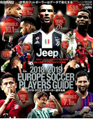 2018−2019欧州サッカー選手名鑑 2018年 10月号 [雑誌]