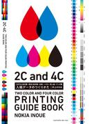 【期間限定価格】入稿データのつくりかた CMYK4色印刷・特色2色印刷・名刺・ハガキ・同人誌・グッズ類