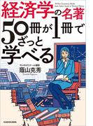 【期間限定価格】経済学の名著50冊が1冊でざっと学べる