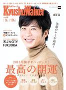 KyushuWalker九州ウォーカー2018秋