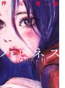 ≪期間限定 20%OFF≫【セット商品】ハピネス 1-8巻セット