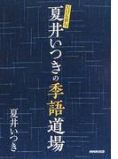 夏井いつきの季語道場 (NHK俳句)