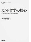 カント哲学の核心 『プロレゴーメナ』から読み解く (NHKブックス)