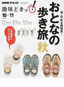 海・山・町を再発見!おとなの歩き旅~秋 (NHK趣味どきっ!)