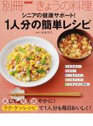 シニアの健康サポート! 1人分の簡単レシピ (別冊NHKきょうの料理)