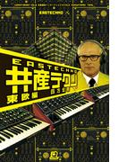 共産テクノ 東欧編 (共産趣味インターナショナル)