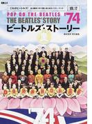 ビートルズ・ストーリー これがビートルズ!全活動を1年1冊にまとめたイヤー・ブック VOL.12 '74 (CDジャーナルムック)