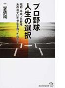 プロ野球 人生の選択 昭和・平成プロ野球あの選手はなぜ生き残ったのか? (廣済堂新書)