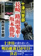 十津川警部長崎路面電車と坂本龍馬 長編推理小説 (ノン・ノベル)