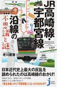 JR高崎線・宇都宮線沿線の不思議と謎 (じっぴコンパクト新書)