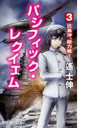 パシフィック・レクイエム 3 比島沖、総力戦! (RYU NOVELS)