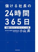 """儲ける社長の24時間365日 """"常勝""""のタイムマネジメント術"""