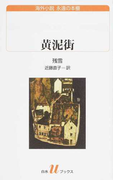 黄泥街 (白水Uブックス 海外小説永遠の本棚)
