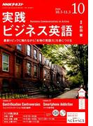 NHK ラジオ実践ビジネス英語 2018年 10月号 [雑誌]