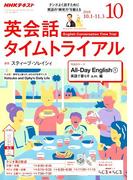 NHK ラジオ英会話タイムトライアル 2018年 10月号 [雑誌]
