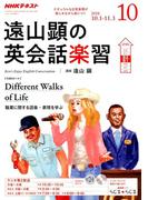 ラジオ 遠山顕の英会話楽習 2018年 10月号 [雑誌]