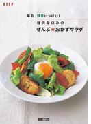 【期間限定価格】毎日野菜いっぱい! 枝元なほみのぜんぶ*おかずサラダ