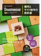 世界一わかりやすいDreamweaver操作とサイト制作の教科書 CC対応