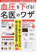 血圧を下げる!名医のワザ ズボラでもOK!カンタン&効果大の方法を厳選! (TJ MOOK)