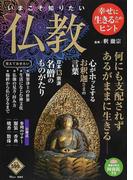 いまこそ知りたい仏教 幸せに生きるためのヒント (TJ MOOK)