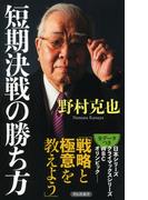 短期決戦の勝ち方 (祥伝社新書)
