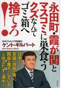 永田町・霞が関とマスコミに巣食うクズなんてゴミ箱へ捨てろ!