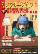 ミステリーズ! vol.91(2018OCT) 受賞作決定第28回鮎川哲也賞 第15回ミステリーズ!新人賞