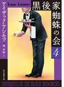 黒後家蜘蛛の会 新版 4 (創元推理文庫)
