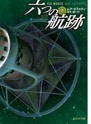 六つの航跡 下 (創元SF文庫)